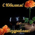 Красивая открытка поздравление с юбилеем мужчине скачать бесплатно на сайте otkrytkivsem.ru