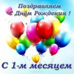 Красивая открытка с 1 месяцем скачать бесплатно на сайте otkrytkivsem.ru