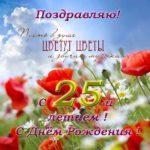 Красивая открытка с 25 летием скачать бесплатно на сайте otkrytkivsem.ru