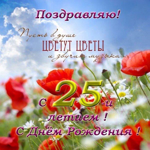 поздравления ко дню рожденья 25 именные какой
