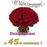 Красивая открытка с 45 летием женщине скачать бесплатно на сайте otkrytkivsem.ru