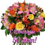 Красивая открытка с 50 летним юбилеем женщине скачать бесплатно на сайте otkrytkivsem.ru