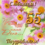 Красивая открытка с 55 летним юбилеем женщине скачать бесплатно на сайте otkrytkivsem.ru
