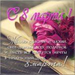 Красивая открытка с 8 марта скачать бесплатно на сайте otkrytkivsem.ru
