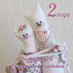 Красивая открытка с бумажной свадьбой скачать бесплатно на сайте otkrytkivsem.ru