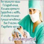 Красивая открытка с днем акушера скачать бесплатно на сайте otkrytkivsem.ru