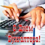 Красивая открытка с днем бухгалтера скачать бесплатно на сайте otkrytkivsem.ru