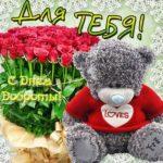 Красивая открытка с днем доброты скачать бесплатно на сайте otkrytkivsem.ru