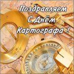 Красивая открытка с днем картографа скачать бесплатно на сайте otkrytkivsem.ru