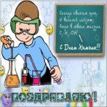 Красивая открытка с днем химика скачать бесплатно на сайте otkrytkivsem.ru