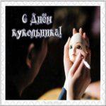 Красивая открытка с днем кукольника скачать бесплатно на сайте otkrytkivsem.ru