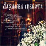 Красивая открытка с днем Лазарева суббота скачать бесплатно на сайте otkrytkivsem.ru