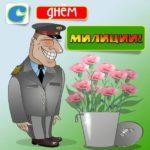 Красивая открытка с днем милиции скачать бесплатно на сайте otkrytkivsem.ru