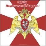 Красивая открытка с днем национальной гвардии скачать бесплатно на сайте otkrytkivsem.ru