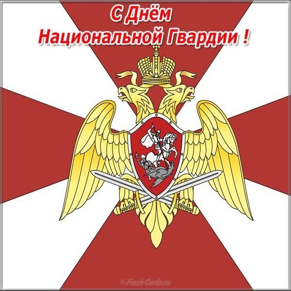 krasivaya otkrytka s dnem natsionalnoy gvardii