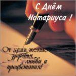 Красивая открытка с днем нотариуса скачать бесплатно на сайте otkrytkivsem.ru