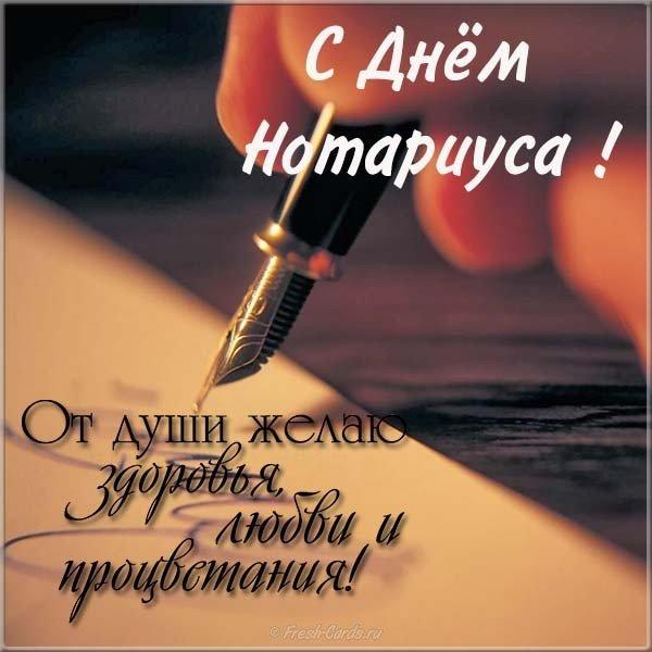 krasivaya otkrytka s dnem notariusa