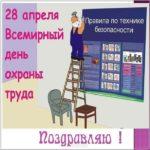 Красивая открытка с днем охраны труда скачать бесплатно на сайте otkrytkivsem.ru