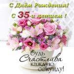 Красивая открытка с днем рождения 35 лет скачать бесплатно на сайте otkrytkivsem.ru