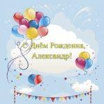 Красивая открытка с днем рождения Александр скачать бесплатно на сайте otkrytkivsem.ru