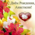 Красивая открытка с днем рождения Анастасия скачать бесплатно на сайте otkrytkivsem.ru