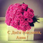 Красивая открытка с днем рождения Анна скачать бесплатно на сайте otkrytkivsem.ru