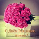Красивая открытка с днем рождения Анюта скачать бесплатно на сайте otkrytkivsem.ru