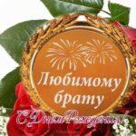 Красивая открытка с днем рождения брату скачать бесплатно на сайте otkrytkivsem.ru