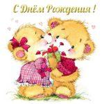 Красивая открытка с днем рождения девочке скачать бесплатно на сайте otkrytkivsem.ru