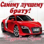 Красивая открытка с днем рождения для брата скачать бесплатно на сайте otkrytkivsem.ru