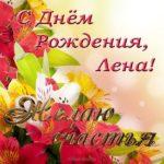 Красивая открытка с днем рождения для Лены скачать бесплатно на сайте otkrytkivsem.ru