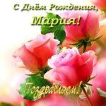 Красивая открытка с днем рождения для Марии скачать бесплатно на сайте otkrytkivsem.ru