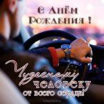 Красивая открытка с днем рождения для парня скачать бесплатно на сайте otkrytkivsem.ru