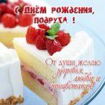 Красивая открытка с днем рождения для подруги скачать бесплатно на сайте otkrytkivsem.ru