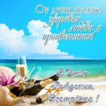 Красивая открытка с днем рождения для сестры скачать бесплатно на сайте otkrytkivsem.ru