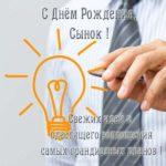 Красивая открытка с днем рождения для сына скачать бесплатно на сайте otkrytkivsem.ru
