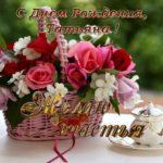 Красивая открытка с днем рождения для Татьяны скачать бесплатно на сайте otkrytkivsem.ru