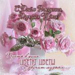 Красивая открытка с днем рождения для тёти скачать бесплатно на сайте otkrytkivsem.ru
