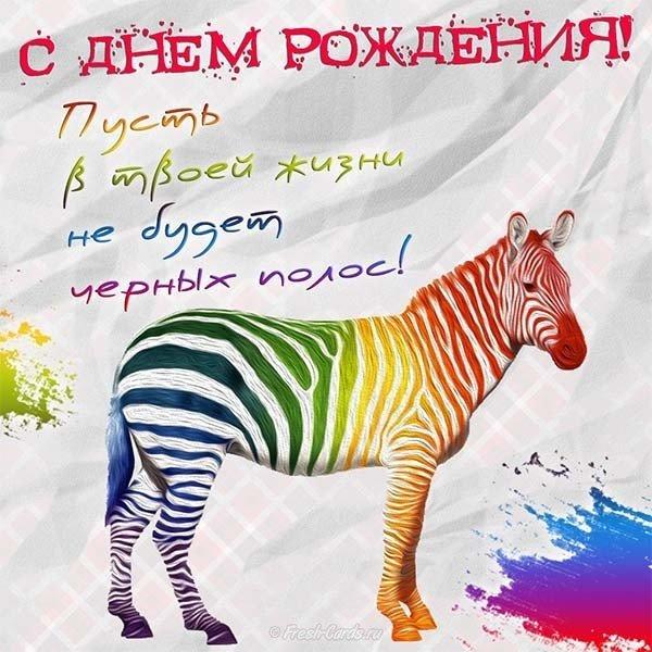 Красивая открытка с днем рождения дочери скачать бесплатно на сайте otkrytkivsem.ru