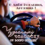 Красивая открытка с днем рождения другу скачать бесплатно на сайте otkrytkivsem.ru