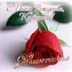 Красивая открытка с днем рождения куме скачать бесплатно на сайте otkrytkivsem.ru