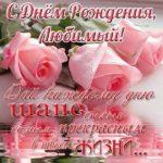 Красивая открытка с днем рождения любимому скачать бесплатно на сайте otkrytkivsem.ru