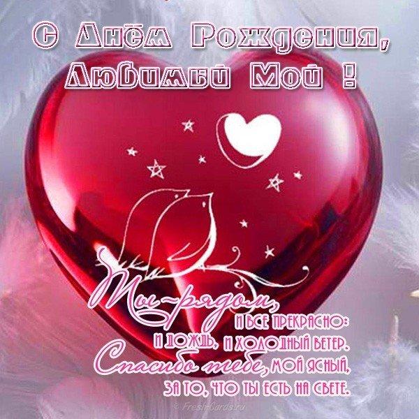 Красивая открытка с днем рождения любимому мужчине скачать бесплатно на сайте otkrytkivsem.ru