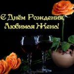 Красивая открытка с днем рождения любимой жене скачать бесплатно на сайте otkrytkivsem.ru