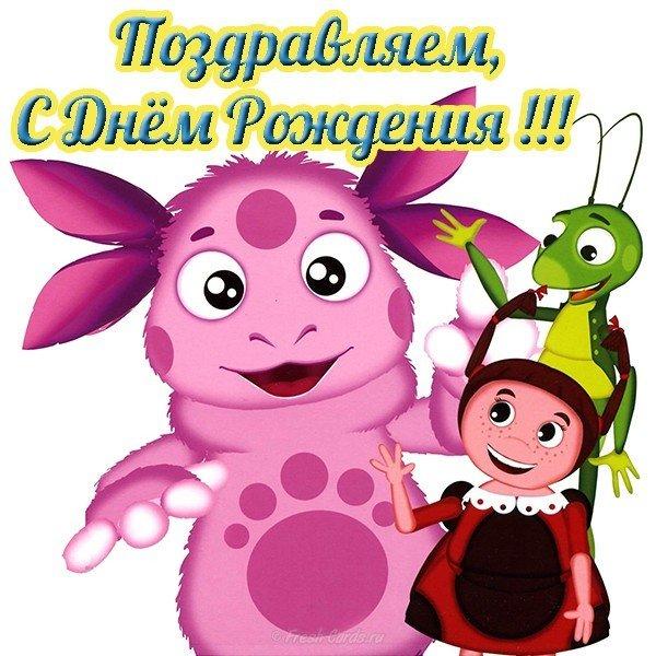 Красивая открытка с днем рождения маленькой девочке скачать бесплатно на сайте otkrytkivsem.ru
