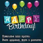 Красивая открытка с днем рождения мужчине бесплатная скачать бесплатно на сайте otkrytkivsem.ru
