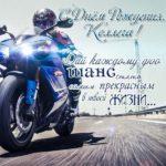 Красивая открытка с днем рождения мужчине коллеге скачать бесплатно на сайте otkrytkivsem.ru