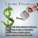 Красивая открытка с днем рождения мужчине начальнику скачать бесплатно на сайте otkrytkivsem.ru