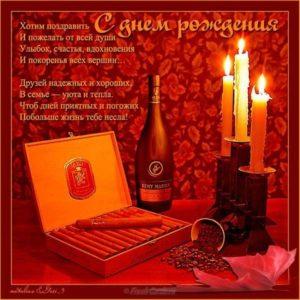 Красивая открытка с днем рождения мужчине со стихами скачать бесплатно на сайте otkrytkivsem.ru
