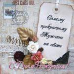 Красивая открытка с днем рождения мужу скачать бесплатно на сайте otkrytkivsem.ru